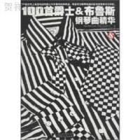 【二手旧书9成新】100首爵士&布鲁斯钢琴曲精华 Wise Publiscat