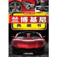 [二手书旧书9成新]车博士书系:兰博基尼典藏书 /祝晓文 机械工业出版社