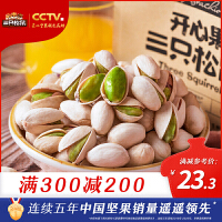 【三只松鼠_开心果185g】休闲食品小吃孕妇零食坚果干果无漂白