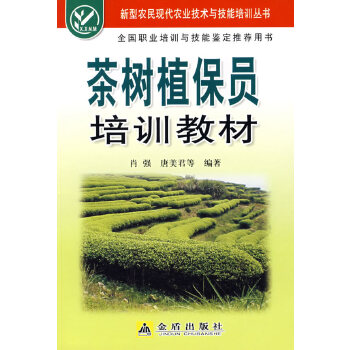 茶树植保员培训教材