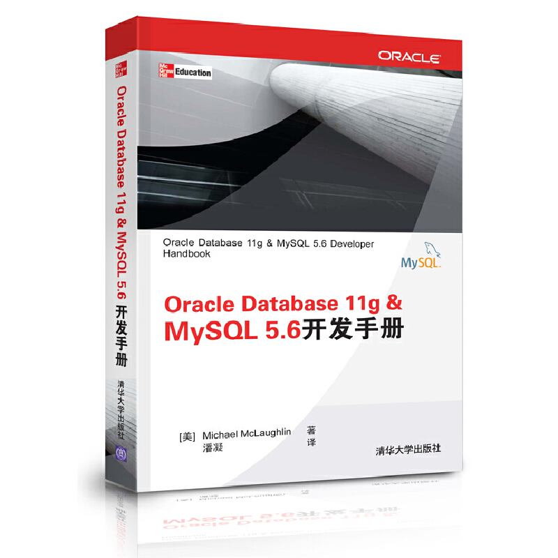 Oracle Database 11g & MySQL 5.6开发手册