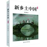 新乡土中国(修订版)