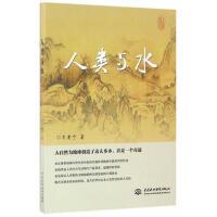 【正版二手书9成新左右】人类与水 车安宁 水利水电出版社