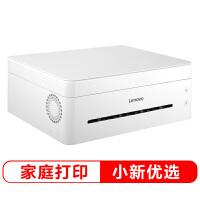 联想(Lenovo)小新M7268黑白激光打印机复印一体机彩色扫描A4家用小型办公家用文档文件资料材料打印机