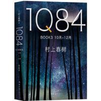 1Q84 BOOK 3(10月-12月),(日)村上春树,南海出版公司