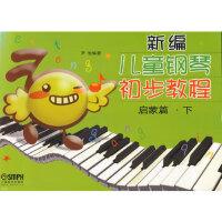 新编儿童钢琴初步教程 启蒙篇 下 尹松 上海音乐出版社