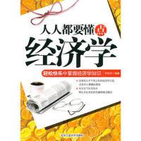 【正版二手书9成新左右】人人都要懂点经济学 邓琼芳 北京工业大学出版社