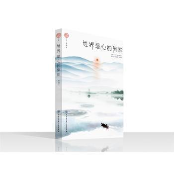 世界是心的倒影 雪漠 中国大百科全书出版社 正版书籍!好评联系客服优惠!谢谢!