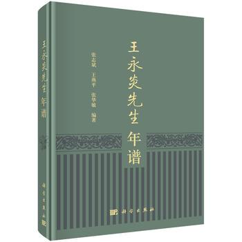[95新正版二手旧书] 王永炎先生年谱