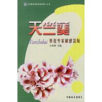 天竺葵(养花专家解惑答疑),王凤祥,中国林业出版社,9787503866333