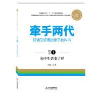 牵手两代・好读又好用的亲子教科书 初中生活变了样(初中①)