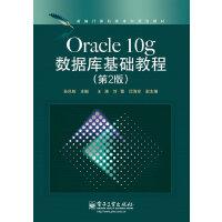 【正版二手书9成新左右】Oracle 10g数据库基础教程(第2版 孙风栋 电子工业出版社