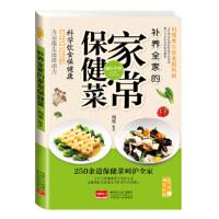 【二手书8成新】补养全家的家常保健菜 瑞雅 中国人口出版社