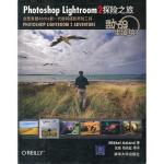 【旧书二手书9成新】数码生活馆:Photoshop Lightroom 2探险之旅 (美)阿兰德,张瑜,杨燕超 978