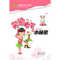 烦恼就像巧克力系列:笑容女王的小秘密 赵静 新世纪出版社【新华书店原装正版】