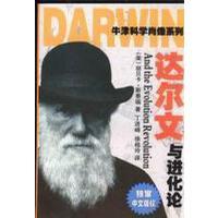 达尔文与进化论[美]丽贝卡・斯泰福百花文艺出版社