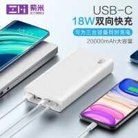 ZMI紫米20000mAh移动电源双向快充PD充电宝适用于华为三星小米苹果18W闪充iPhone SE/11/11Pro