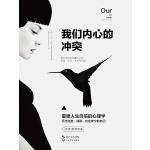 我们内心的冲突(下单五折)(电子书)