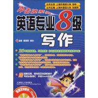 冲击波系列:英语专业八级写作(含光盘)