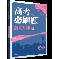 理想树67高考2019新版高考必刷题 复习划重点 英语 高三全程复习提升