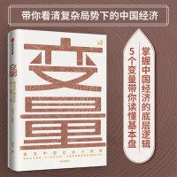 变量:看见中国社会小趋势(罗振宇2019年跨年演讲推荐书目)