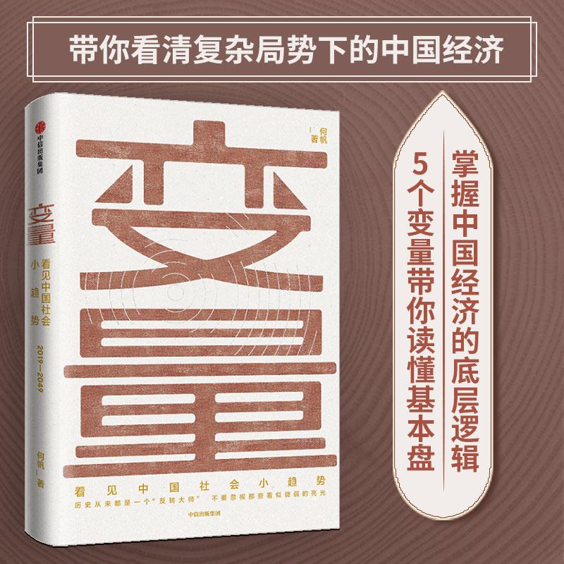 变量:看见中国社会小趋势(罗振宇2019年跨年演讲推荐书目)在这个时代,生活中的微小变化,正在成为小趋势。大趋势谁都逃不掉,小趋势是我们了解社会和自身的关键!