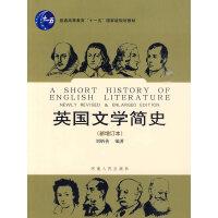 【二手书8成新】英国文学简史(新增订本 刘炳善 河南人民出版社