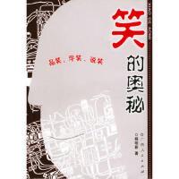 【二手书8成新】笑的奥秘 品笑、学笑、说笑 杨明新 广西人民出版社