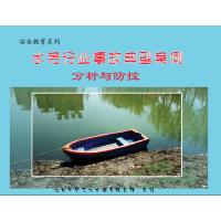 水务行业事故典型案例分析与防控 2DVD