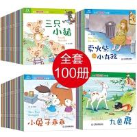 睡前故事全套有声伴读100册 儿童故事书绘本幼儿园老师推荐0-1-2-3-6-8岁 幼儿自我保护性教育情绪管理与性格培