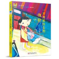 一只离家出走的拖鞋,刘海龙,万卷出版公司,9787547049952