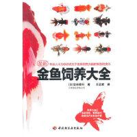 【新书店正版】金鱼饲养大全 (日)吉田信行 中国轻工业出版社