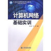 计算机网络基础实训 (21世纪高等院校规划教材)