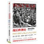 战后欧洲史(卷二):繁荣与革命1953-1971