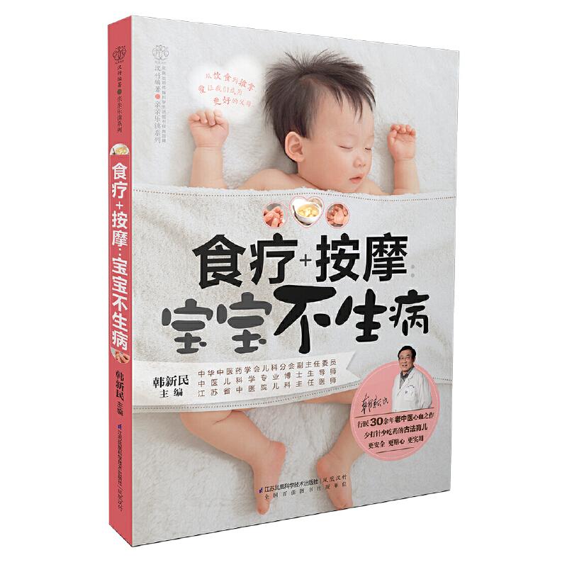 食疗+按摩:宝宝不生病(汉竹)少打针少吃药的中医古法育儿智慧!捏捏小手百病消,让孩子不发烧、不咳嗽、不积食;安全天然食疗方,用食物激发孩子自愈力。