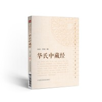 �A氏中藏�(中�t十大�典系列之便�y�b�x本)