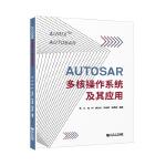 AUTOSAR多核操作系统及其应用