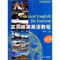 【二手书8成新】实用旅游英语系列:实用旅游英语教程(第2版 魏国富 复旦大学出版社