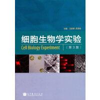 【正版二手书9成新左右】细胞生物学实验(第3版 王崇英,高清祥 高等教育出版社