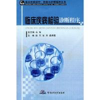 临床疾病检验诊断程序 赵军,张芳,桑荣霞 军事医科出版社 9787801219916