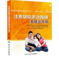 注意缺陷多动障碍多模式干预 杜亚松 人民卫生出版社 9787117189347