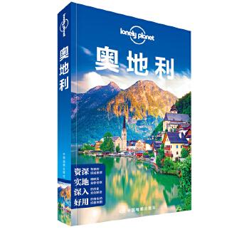 LP奥地利 孤独星球Lonely Planet旅行指南系列:奥地利
