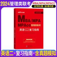 英�Z二�土�指南】中公2021年mba mpacc mpa管理��考教材 2021英�Z二�土�指南教材 2021考研用��19