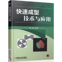 【正版二手书9成新左右】快速成型技术与应用 韩霞 机械工业出版社