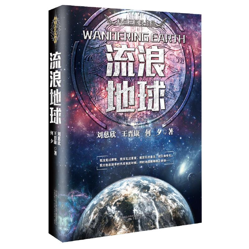 流浪地球同名电影《流浪地球》火爆上映中!浓缩创作精华,刘慈欣挑战想象力边际,《三体》后又一力作。