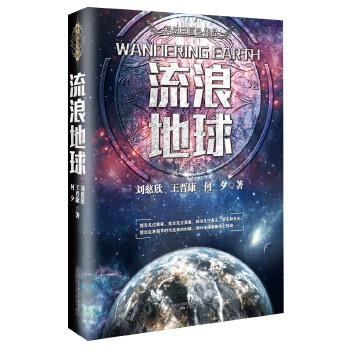 流浪地球 同名电影《流浪地球》火爆上映中!浓缩创作精华,刘慈欣挑战想象力边际,《三体》后又一力作。