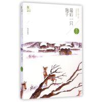 后一只狍子(薛涛儿童小说名家导读本)