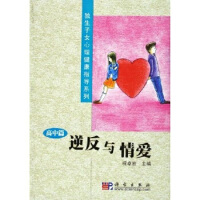 【二手书8成新】逆反与情爱(高中篇 祝卓宏 科学出版社