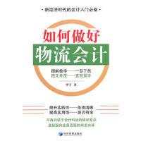 【正版二手书9成新左右】如何做好物流会计 罗宇 经济管理出版社