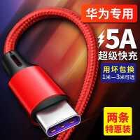 华为P30数据线5A超级快速闪充电线P30pro mate20 10 p20 X10 5g荣耀V10 V20加长2米ty